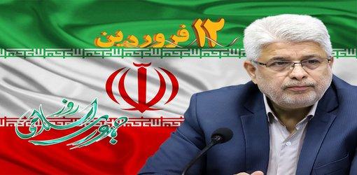 به مناسبت فرا رسیدن روز جمهوری اسلامی ایران