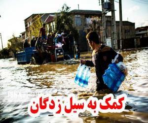 کمک ۴۱ میلیون ریالی کارکنان شرکت آب و فاضلاب روستایی استان مرکزی به سیل زدگان استان گلستان