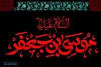 شهادت امام موسی کاظم(ع) را به تمامی شیعیان جهان تسلیت عرض می نمائیم