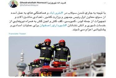 اعزام نیروهای خدمات شهری و آتش نشانی شهرداری اصفهان به خرم آباد