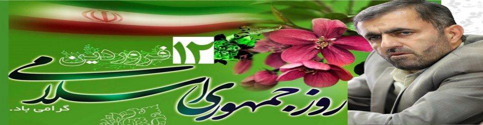 به مناسبت دوازدهم فروردین روز جمهوری اسلامی ایران