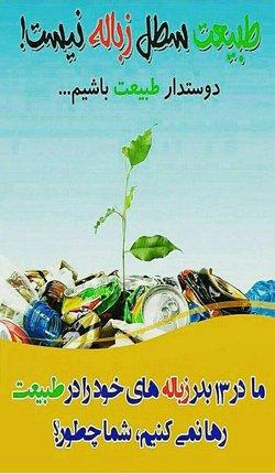 روابط عمومی شهرداری رامسر/ ۱۳ فروردین روز طبیعت گرامی باد