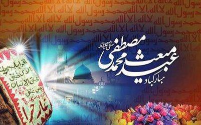 پیام تبریک شهردار آذرشهر به مناسبت سالروز بعثت حضرت رسول اکرم(ص)