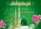 پیام تبریک به مناسبت فرا رسیدن ۲۷ رجب مبعث حضرت محمد(ص)