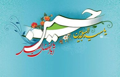 میلاد حضرت امام حسین، حضرت ابالفضل و امام سجاد علیها سلام مبارک باد