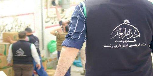 حضور موکب خدام العتره شهرداری رشت، نخستین موکب گیلانی حضور یافته برای طبخ و توزیع غذا در مناطق سیل زده لرستان