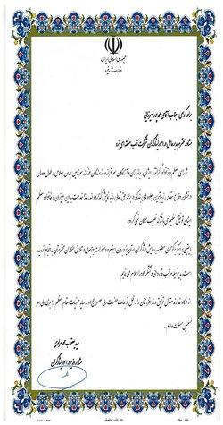 تقدیر مشاور وزیر نیرو از مشاور مدیرعامل شرکت آب منطقه ای یزد در امور ایثارگران