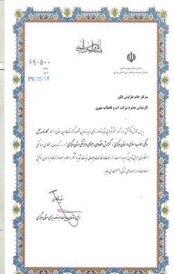 تقدیر رئیس سازمان مدیریت وبرنامه ریزی استان مرکزی از مدیر روابط عمومی آبفا استان مرکزی
