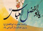 پیام مشترک شهردار،رئیس و اعضای شورای اسلامی شاهین شهر به مناسبت ولادت با سعادت حضرت ابوالفضل العباس(ع) و روز جانباز