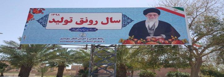 نصب بنرهای حاوی شعار سال در بیلبورد های سطح شهر توسط شهرداری خرمشهر