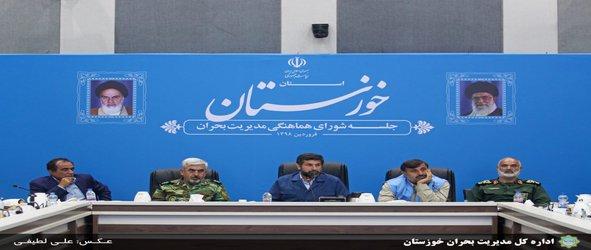 شورای هماهنگی مدیریت بحران خوزستان برگزار شد