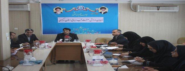 اولین جلسه هیات ورزش صنعت آب و برق استان مرکزی برگزار شد