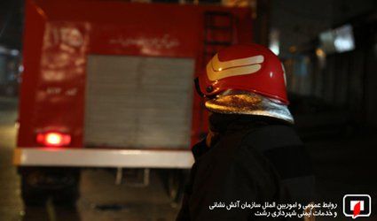 اطفای آتش سوزی در خیابان مطهری رشت/آتش نشانی رشت