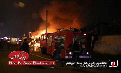 تلاش ۲۸ آتش نشان در پی آتش سوزی گسترده در پیربازار /آتش نشانی رشت