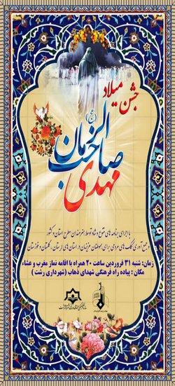 علیرضا حسنی خبر داد: جشن میلاد به مناسبت نیمه شعبان برگزار می شود