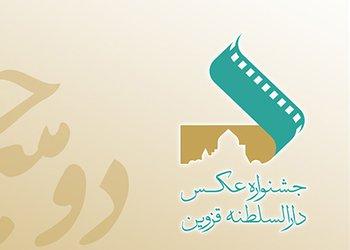 اطلاعیه محل اسکان عکاسان غیرمدعو
