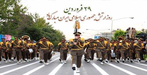 به مناسبت بیست و نهم فروردین مصادف با روز ارتش جمهوری اسلامی ایران