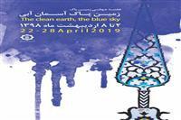 حضور مهندس شاکری مدیرکل حفاظت محیط زیست استان کرمان در ویژه برنامه آغاز هفته جهانی زمین پاک