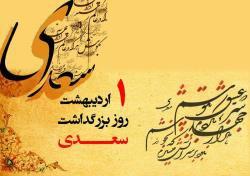 یک هفته گرامیداشت سعدی در جشنواره ادبی هنری «روزگارِ ارادت»
