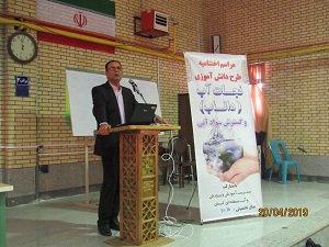 برگزاری مراسم اختتامیه طرح گسترش سواد آبی (داناب) در استان...