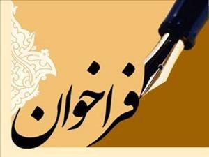 فراخوان انتخاب مدیرعامل شرکت خدماتی،رفاهی و پشتیبانی ساب خوزستان