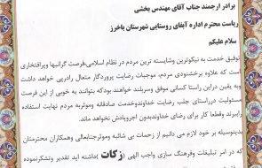 تقدیر امام جمعه باخرز از سرپرست امور آبفار این شهرستان
