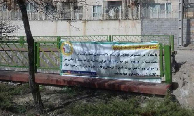 انتقال درختان واقع در مسیرگشایی خیابان ۱۸ متری ضلع شمالی جاده باسمنج