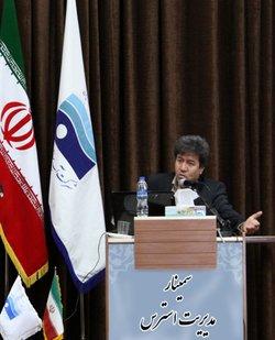 برگزاری سمینار آموزشی مدیریت استرس در شرکت آب منطقه ای زنجان