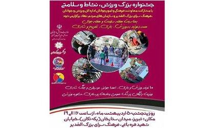جشنواره ورزش، نشاط و سلامتی در فرهنگسرای بزرگ الغدیر برگزار می شود