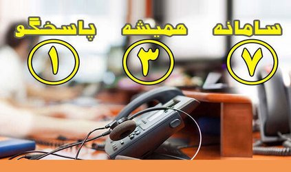 رضایتمندی بیش از ۸۲ درصدی شهروندان از بازخورد تماس با مرکز ۱۳۷ شهرداری تبریز