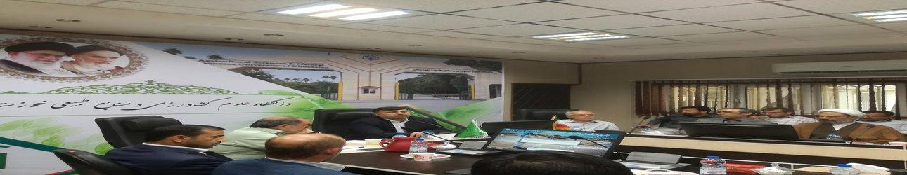 نشست هم اندیشی مدیر کل مدیریت بحران استان خوزستان با اساتید دانشگاه  علوم کشاورزی و منابع طبیعی خوزستان