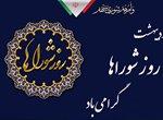 پیام شهردار ارومیه به مناسبت نهم اردیبهشت روز شوراها