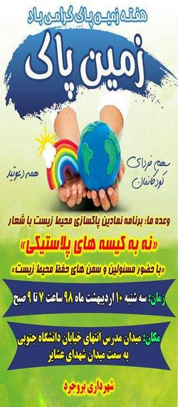 اطلاعیه: پاکسازی نمادین محیط زیست با حضور  مسئولین و سمن های مردم نهاد به مناسبت هفته زمین پاک