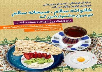 دومین جشنواره «صبحانه سالم خانواده سالم» در قزوین برگزار می شود