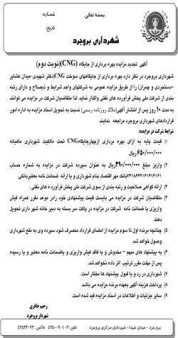 آگهی  تجدید مزایده بهره برداری از جایگاه های سوخت CNG شهرداری (واقع در بلوار دکتر شهیدی-میدان عشایر –بلوار شهید دستجردی و خیابان شهید چمران) (نوبت دوم)