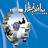 انعقاد نخستین قرارداد مطالعات پدافند غیر عامل شهر اصفهان/بازار شب راهاندازی میشود