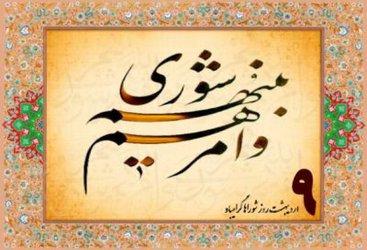 سالروز تشکیل شوراهای اسلامی گرامی باد