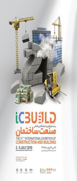 بیست و یکمین نمایشگاه بین المللی صنعت ساختمان شیراز