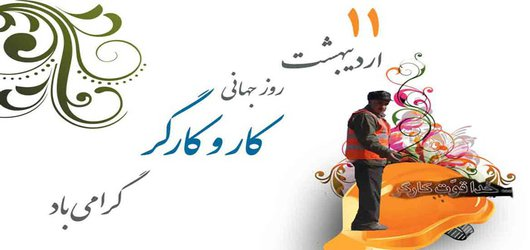 پیام تبریک شهردار آذرشهر به مناسبت روز جهانی کارگر