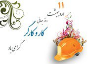 پیام تبریک شهردار، رئیس و اعضای شورای اسلامی شاهین شهر به مناسبت روز جهانی کار و کارگر