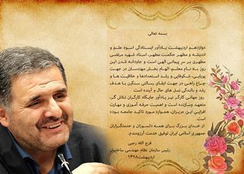 پیام رئیس شورای مرکزی به مناسبت گرامیداشت روز معلم و روز جهانی کارگر