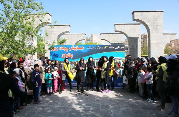 همایش پیادهروی بانوان در پارک سربازان گمنام برگزار شد