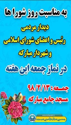 دیدار مردمی شهردار ، رئیس و اعضای شورای اسلامی شهر مبارکه در نماز جمعه این هفته