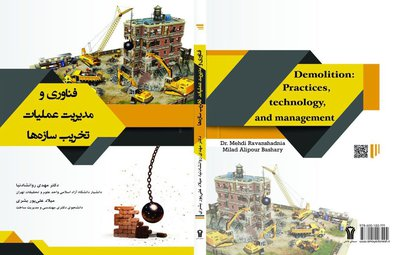 رونمایی از کتاب «فناوري و مديريت عمليات تخريب سازه ها» در سی و دومین نمایشگاه بین المللی کتاب