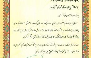 تقدیر مشترک فرماندار و مدیر شبکه بهداشت و درمان خلیل آباد از سرپرست امور آبفار این شهرستان