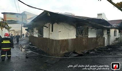 آتش سوزی خانه ویلایی در خیابان شریعتی/آتش نشانی رشت