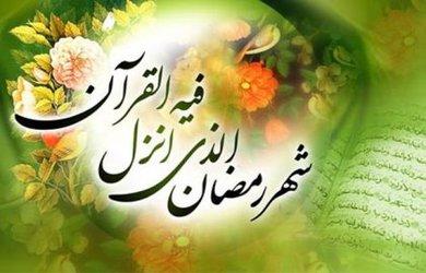 حلول ماه مبارک رمضان ماه بهار قرآن مبارک باد