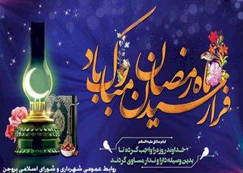 ماه رمضان ,ماه خودسازی و عبادت و اطاعت بندگی ,بر شما مبارک باد