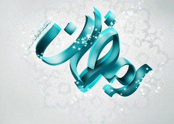 اجرای ۱۰۰برنامه ویژه ماه رمضان با عنوان «ضیافت مینودری» در سطح شهر قزوین و نواحی منفصل شهری