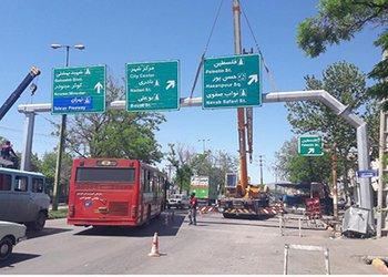 تابلوی راهنمای مسیر جدید در بلوار باهنر نصب شد